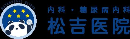 内科・糖尿病内科 松吉医院