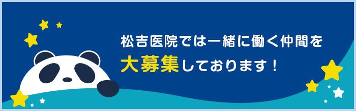 松吉医院では一緒に働く仲間を大募集しております!